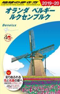 地球の歩き方-ベルギー・オランダ