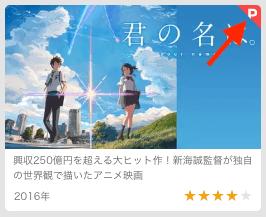 U-NEXT紹介