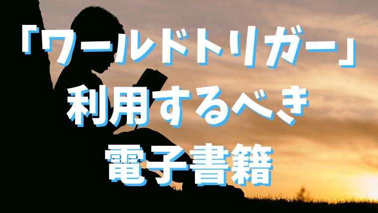 ebook-ワールドトリガー