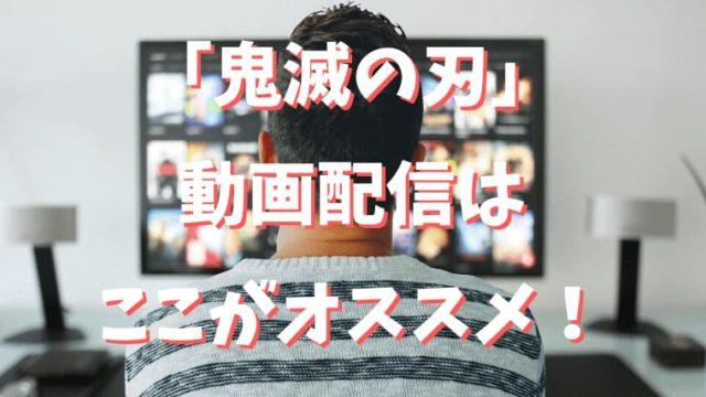 動画配信-鬼滅の刃