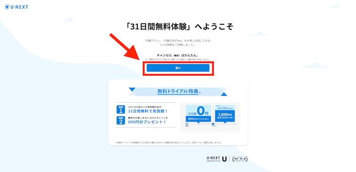 U-NEXT月額プラン登録