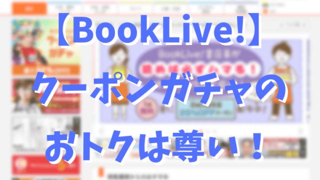 電子書籍-BookLive