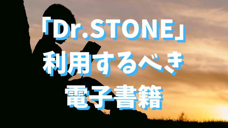 ebook-DrSTONE
