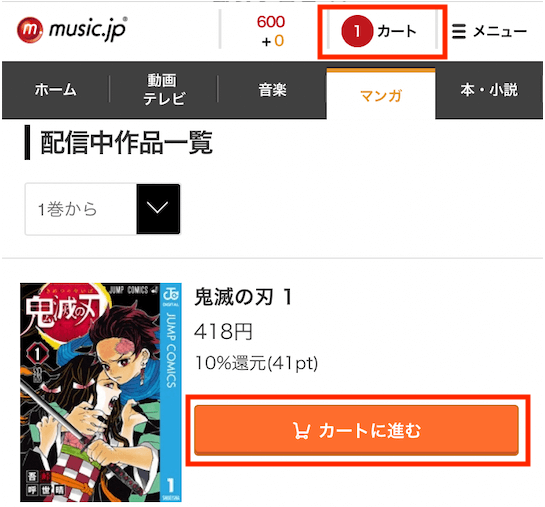 music.jp購入手順
