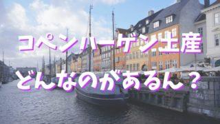 コペンハーゲンお土産