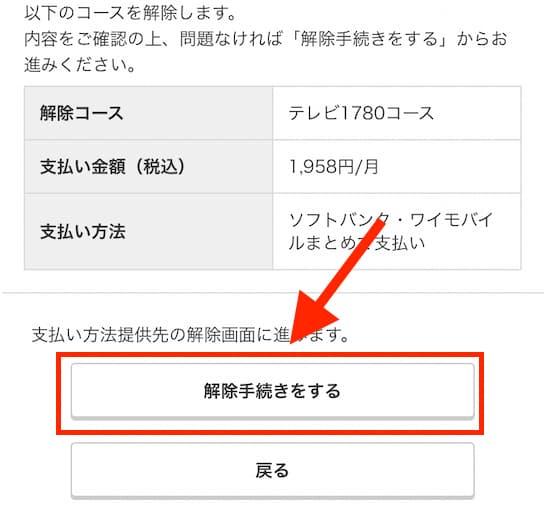 music.jp登録解除
