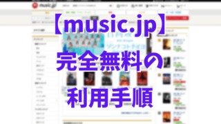 music.jp無料