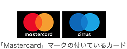 Mastercardロゴ