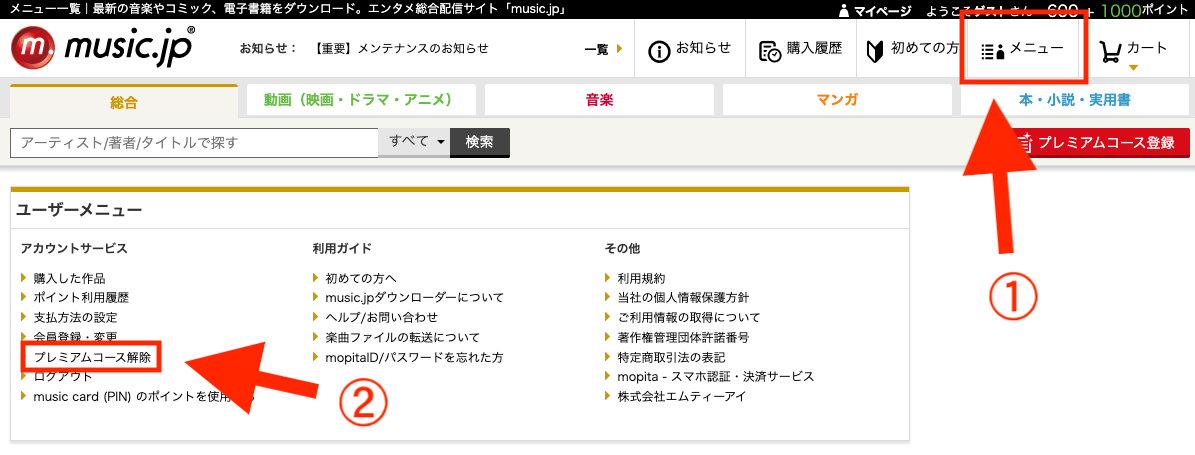 music.jp解約