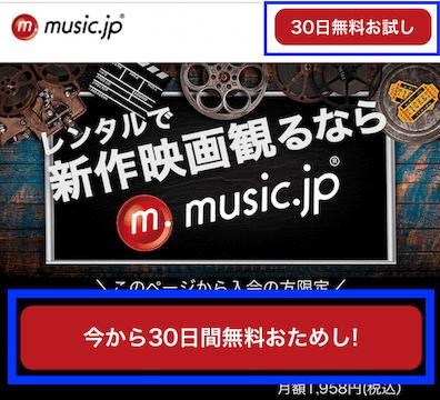 music.jp登録スマホ