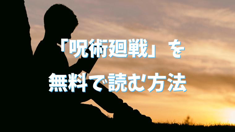 呪術廻戦の無料電子書籍