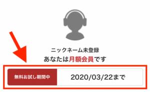 music.jpマイページ