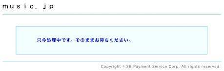 music.jp登録