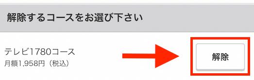 music.jp解約スマホ