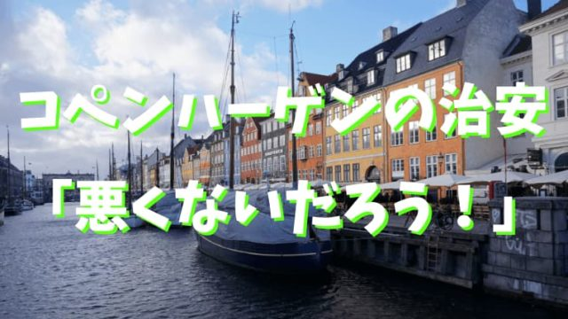 コペンハーゲン治安情報