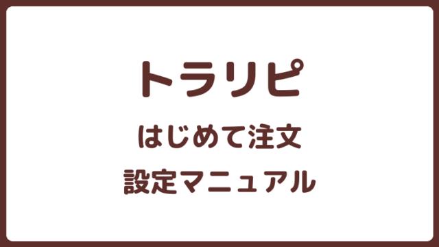 トラリピの注文手順・設定・方法