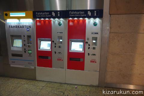 ケルン中央駅券売機