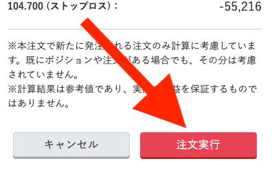 トラリピ注文方法・手順