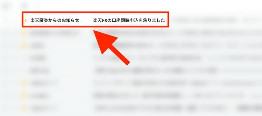 楽天FX・信用口座開設