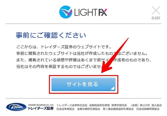 ライトFX口座開設
