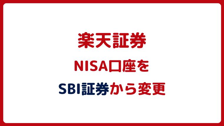 SBI証券から楽天証券にNISA口座