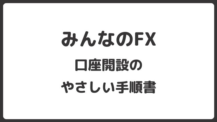 みんなのFX口座開設手順