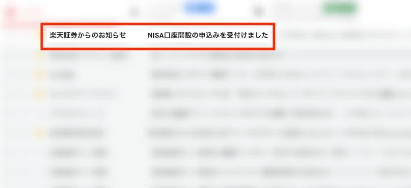 NISAをSBI証券から楽天証券に