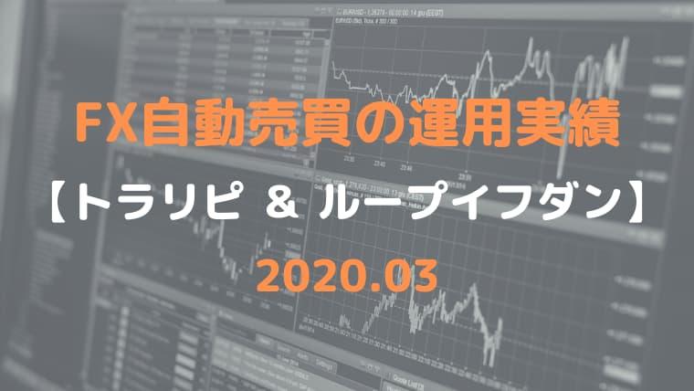 202003FX自動売買