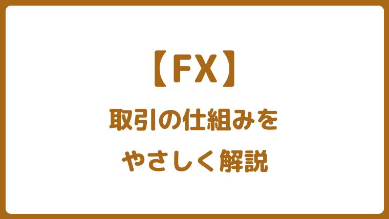 FX取引の仕組み
