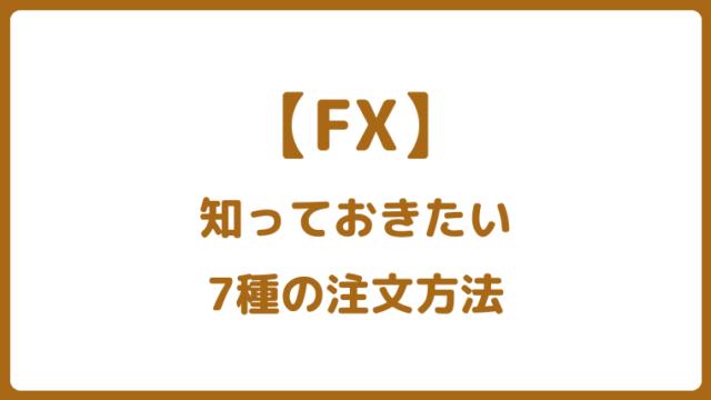 FX取引の注文方法