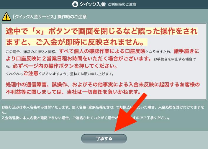 ループイフダン注文方法・手順