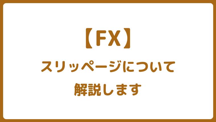 FXのスリッページとは