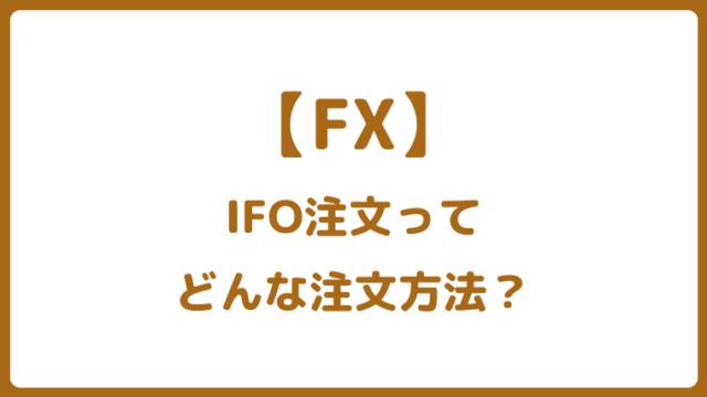 FXのIFO注文とは