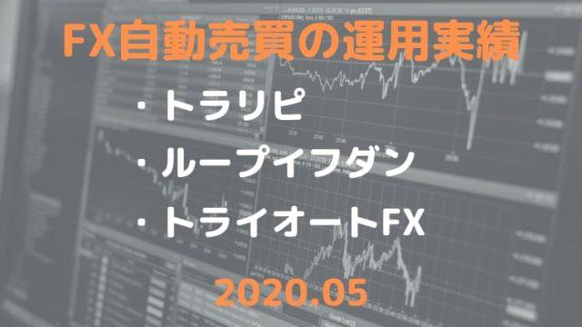 202005FX自動売買