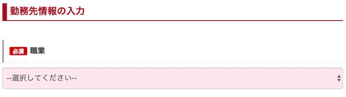 外為オンラインの口座開設手順