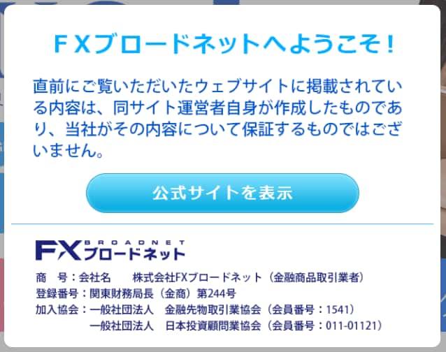 FXブロードネット口座開設手順