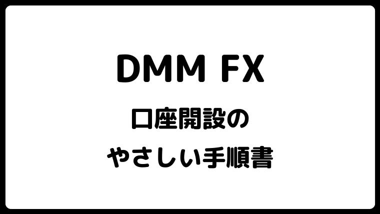 DMMFX口座開設手順