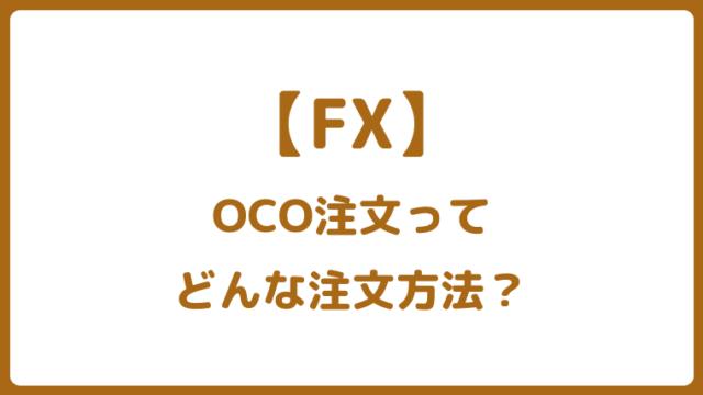 FXのOCO注文とは