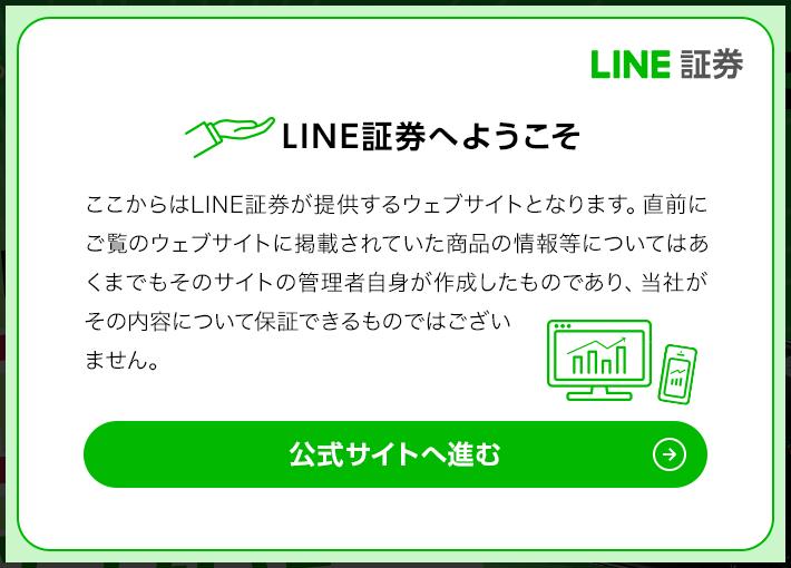 LINE FX口座開設手順・流れ