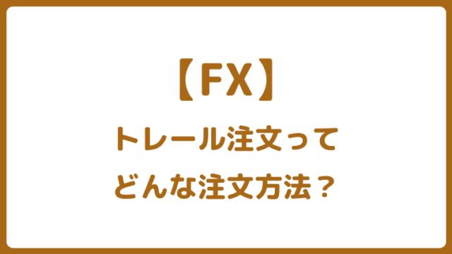FXのトレール注文とは