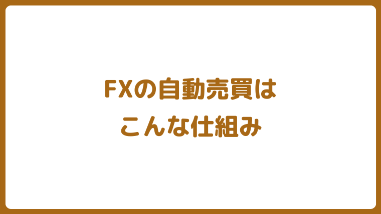 FX自動売買システム
