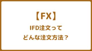 FXのIFD注文とは