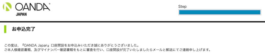 OANDA JAPAN口座開設手順