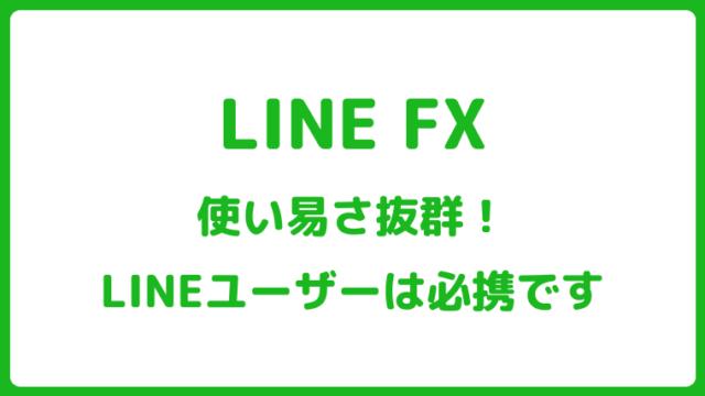 LINE FXのやり方