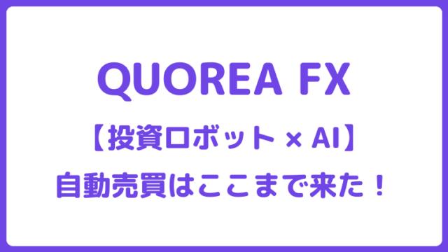 QUOREA FXの始め方