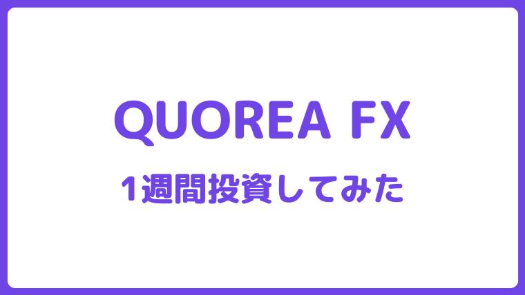 QUOREA FX投資実績